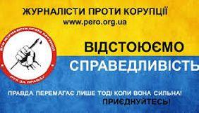 КЖЕ зробила заяву щодо діяльності ВГО «Журналісти проти корупції»