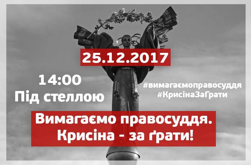 У Києві відбудеться акція «Вимагаємо правосуддя. Крисіна – за грати»