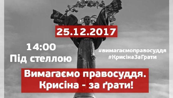 Вбивство Веремія: УКиєві пройде акція проти несправедливого вироку Криcіну