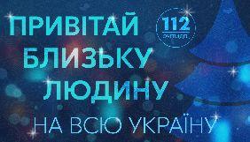 Привітай близьку людину на всю Україну!