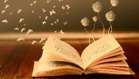 Держкомтелерадіо оприлюднив список видань, поданих на здобуття премії «Українська книжка року»