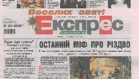 Журналісти газети «Експрес» скаржаться на «Укрпошту», «Укрпошта» відкидає звинувачення
