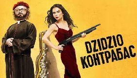 Фільм «Dzidzio Контрабас» зможуть подивитися на Megogo глядачі в 10 країнах
