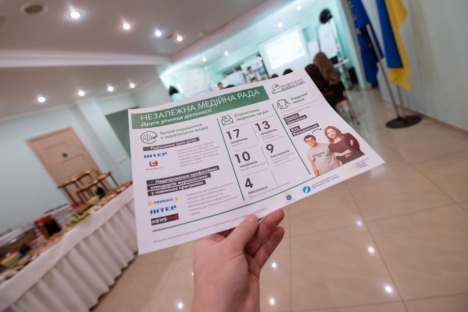 Незалежна медійна рада планує розробити рекомендації щодо титрування експертів та меморандум щодо діяльності ЗМІ під час виборів