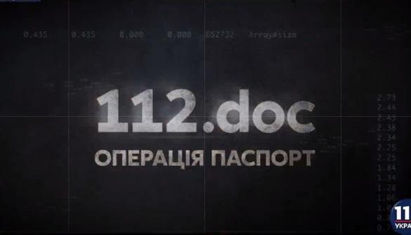 """Висновок Незалежної медійної ради щодо трансляції телеканалом «112» документального фільму «Операція """"Паспорт""""»"""