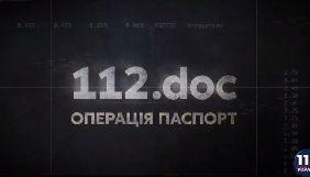 """«112 Україна» порушив стандарти журналістики у фільмі «Операція """"Паспорт""""» – Незалежна медійна рада"""