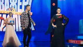 Финал «Зважених та щасливих»: любовь побеждает бодишейминг, участники побеждают Ирину Билык