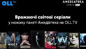 «Медіа Група Україна» пропонує легальний перегляд найпопулярніших світових серіалів з російської «Амедіатеки»
