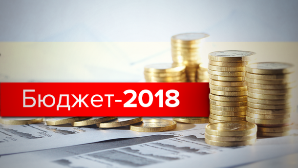 Газета «Голос України» опублікувала Закон про держбюджет-2018