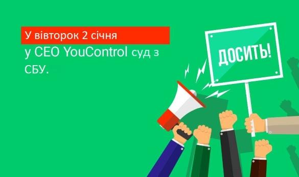 Відбудеться суд YouControl з СБУ (ОНОВЛЕНО)
