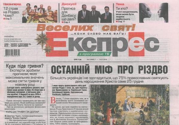 Газета «Експрес» погрожує акцією протесту