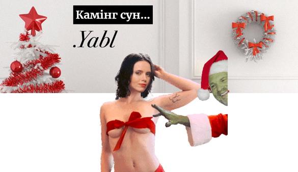 Стартує інтернет-видання Yabl.ua про культурні події в Україні та в світі