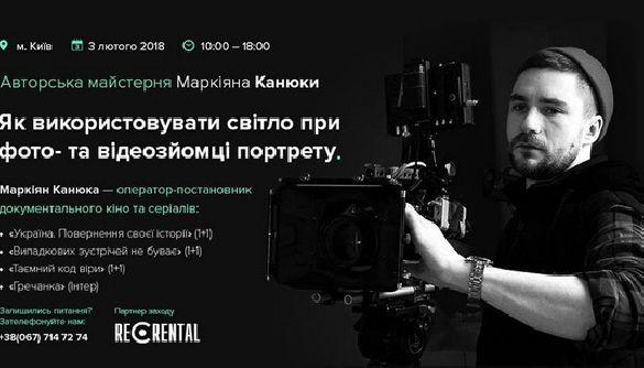 3 лютого - майстер-клас Маркіяна Канюки «Як використовувати світло при зйомці портрету»