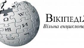 Українська «Вікіпедія» посіла 19-те місце в світі за відвідуваністю