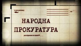 На «112 Україна» закрився проект журналістських розслідувань «Народна прокуратура» (ДОПОВНЕНО)