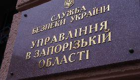 На Запоріжжі СБУ виявила «агітку», що виправдовувала дії бойовиків