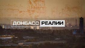 У телепроекті «Донбас. Реалії», який виходить на «112 Україна», стане більше матеріалів з непідконтрольної території Донбасу
