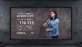Запущено другу хвилю кампанії проти сексуального та гендерного насильства в зоні АТО (ФОТО, ВІДЕО)