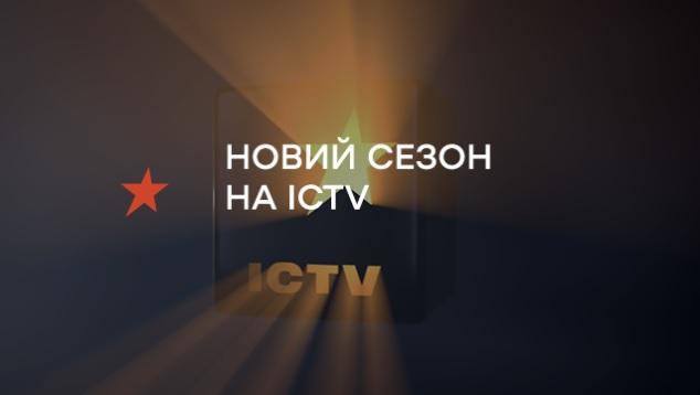 На каналі ICTV повідомили, коли програми повернуться в ефір після зимових канікул