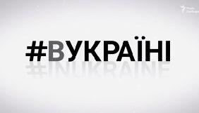 «#вукраїні». Хтось мурує, хтось руйнує