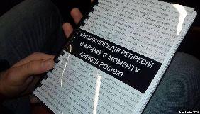 Створену правозахисниками «Енциклопедію репресій в Криму» передадуть в українські бібліотеки
