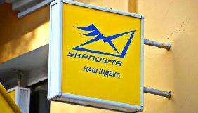 «Укрпошта» заявляє про зрив переговорів з видавцем газети «Експрес»