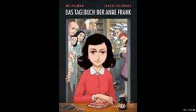 У Німеччині вийшов комікс про Анну Франк
