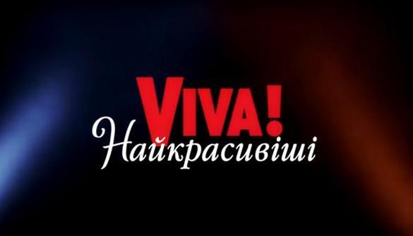 Хто увійшов до двадцятки найкрасивіших жінок та найкрасивіших чоловіків за версією Viva!
