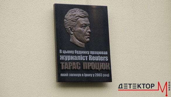 У Києві відкрили меморіальну дошку загиблому в Іраку журналісту Тарасу Процюку (ФОТО)