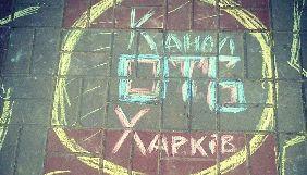 Телеканал ОТБ змінить назву на «UA: Харків»