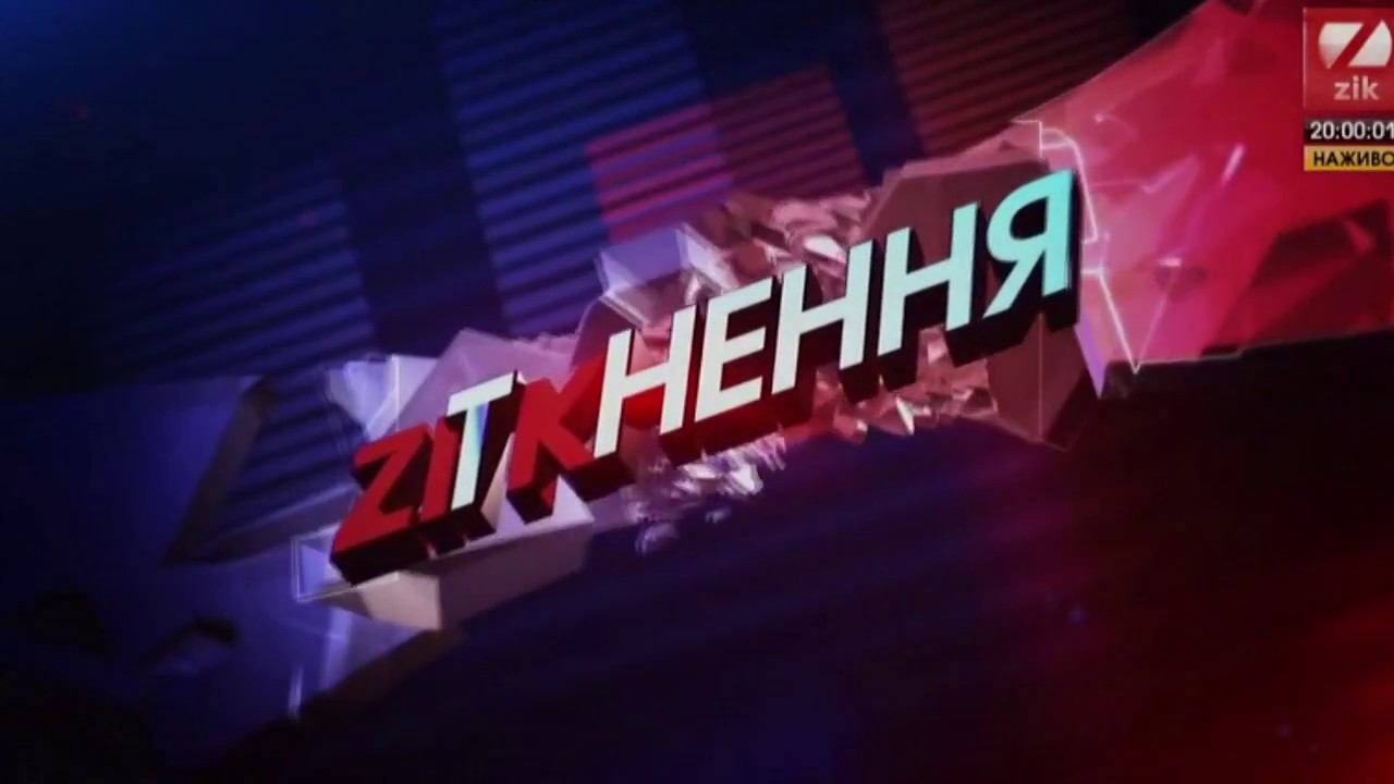 ZIK не закриватиме програму «Zіткнення» –  прес-служба каналу