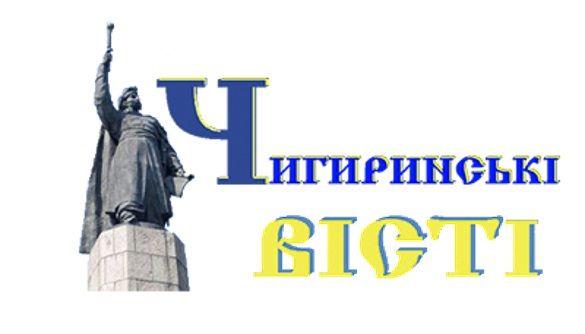 На Черкащині напали на журналістів газети «Чигиринські вісті»