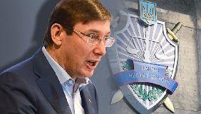 Луценко пояснив, чому засекретив рішення Краматорського суду щодо «грошей Януковича»