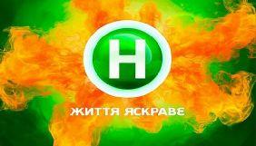 Новий канал підтвердив, що Леся Нікітюк замість Катерини Варнави вестиме шоу «Хто зверху?»