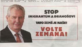У Чехії вийшли газети з чорним піаром проти опонента проросійського кандидата в президенти