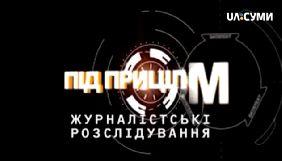 Висновок Незалежної медійної ради щодо трансляції телеканалом «UA:Суми» випуску «Видавці коммайна» передачі «Під прицілом»