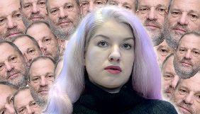 Віра Балдинюк — про секс-скандал навколо Вайнштейна та «культуру зґвалтування» в Україні