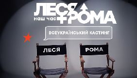 ICTV запускає сучасну версію комедійного серіалу «Леся + Рома»