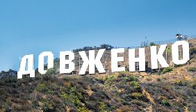 На кіностудії імені Довженка заявляють про незаконне відчуження земельної ділянки