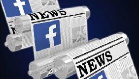 Facebook проситиме користувачів самостійно оцінювати надійність ЗМІ