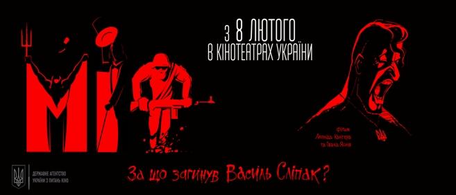 Названо дату виходу у всеукраїнський прокат фільму «Міф»