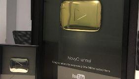 Новий канал отримав «Золоту кнопку» від YouTube
