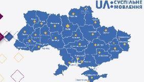 НСТУ шукає менеджера та асистента для підтримки регіоналізації Суспільного мовлення України