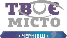 Львівське «Твоє місто» створило у Чернівцях медіа-хаб