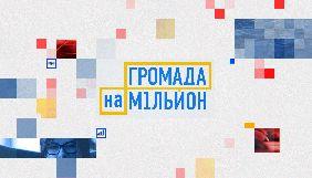 Учасники нового соціального проекту на «1+1» змагатимуться за 1 млн грн