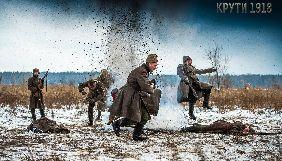 Фільм «Крути 1918» вийде в прокат 6 грудня 2018 року