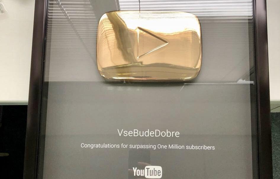 «Золоту кнопку» YouTube отримав проект телеканалу СТБ «Все буде добре»