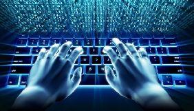 Глобальний центр кібербезпеки буде створено під егідою Всесвітнього економічного форуму