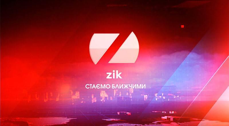 Телеканал ZIK попросив захисту в міжнародних організацій та іноземних представництв