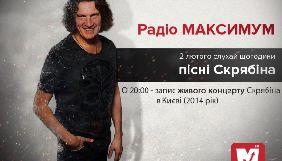 День пам'яті Кузьми на радіо «Максимум»